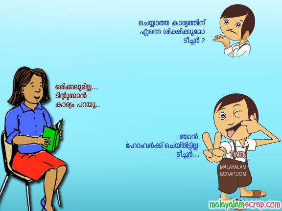 Tintumon super jokes in malayalam welcome to fun master blog tintumon super jokes in malayalam altavistaventures Image collections