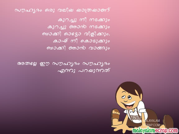Tintumon super jokes in malayalam welcome to fun master blog advertisements thecheapjerseys Gallery