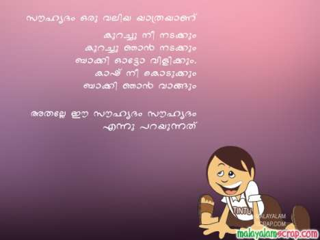 Welcome to fun master blog just another wordpress weblog tintumon super jokes in malayalam thecheapjerseys Images
