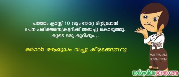 Tintumon Super Jokes In Malayalam Welcome To Fun Master Blog