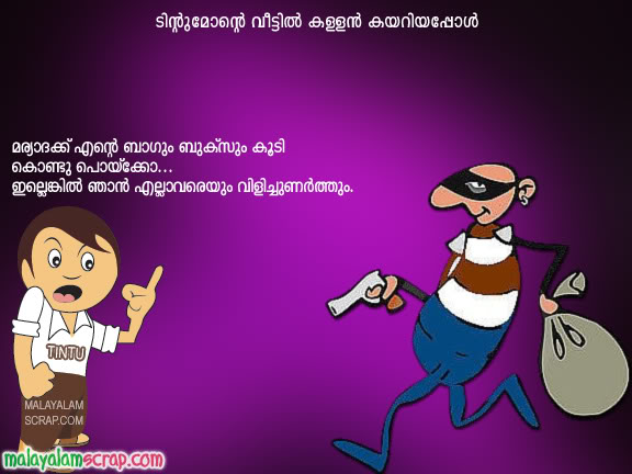 Tintumon super jokes in malayalam welcome to fun master blog advertisements altavistaventures Image collections